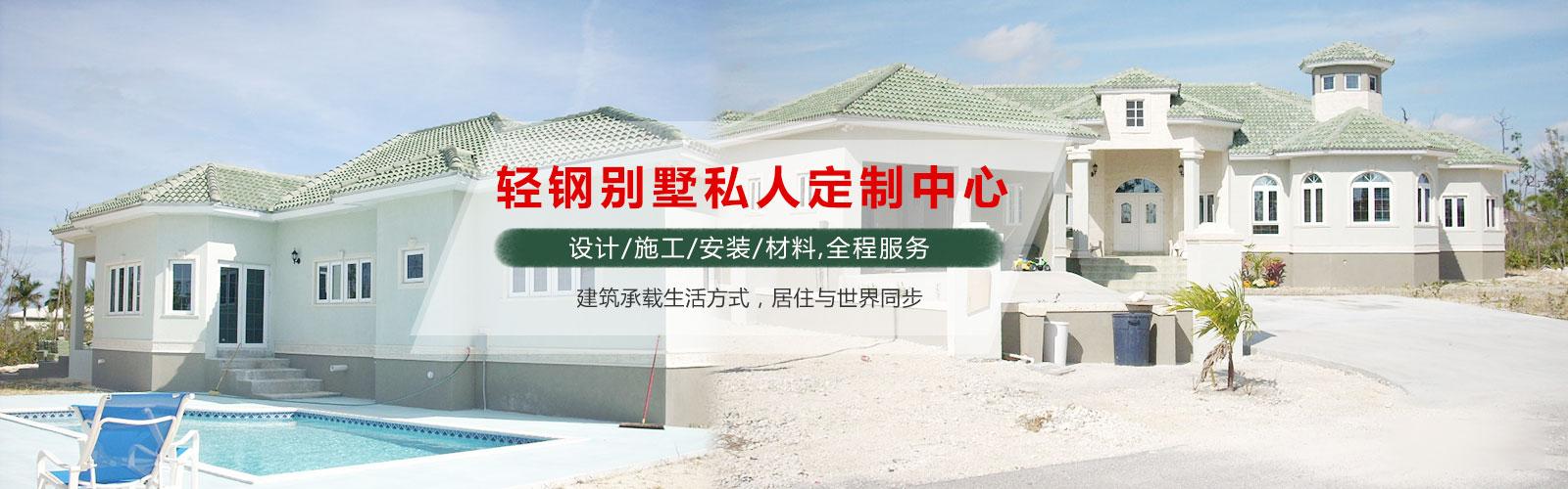 重庆钢结构别墅