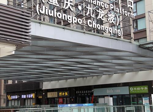重钢项目案例:杨家坪广场