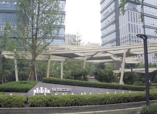 重钢项目案例:重庆保利中心
